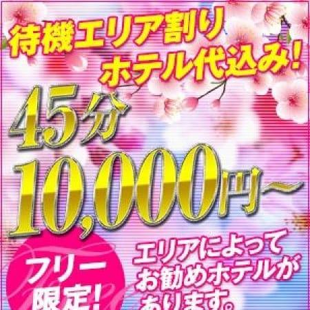 「エリア待機割り 45分10,000円~ 「ホテ込み」」02/21(水) 02:20 | マダム&レディーのお得なニュース