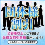 「団体割引」07/23(月) 04:48   マダム&レディーのお得なニュース