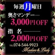 「毎週月曜日 奥さMondayALLタイム3000円OFF」09/21(金) 16:08   マダム&レディーのお得なニュース