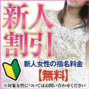 「得新人割り 指名料無料+15分延長無料!」09/21(金) 16:38   マダム&レディーのお得なニュース