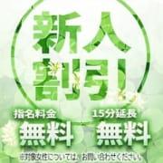 「得新人割り 指名料無料+15分延長無料!」11/16(金) 12:39 | マダム&レディーのお得なニュース