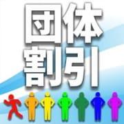 「団体割引」11/16(金) 12:49 | マダム&レディーのお得なニュース