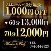 「毎日開催 ALLコース1.000円OFF+10分無料延長」11/16(金) 12:59 | マダム&レディーのお得なニュース