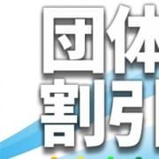 「団体割引」01/24(木) 02:54   マダム&レディーのお得なニュース