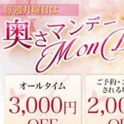 「毎週月曜日 奥さMondayALLタイム3000円OFF」02/21(木) 10:17 | マダム&レディーのお得なニュース