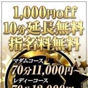 毎日開催 ALLコース1.000円OFF+10分無料延長+指名料無料|マダム&レディー