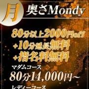 奥さMonday80分以上2,000円OFF+10分延長無料|マダム&レディー