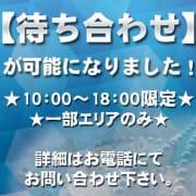 「【待ち合わせ】実施中!お気軽にご利用下さい♪♪」05/29(金) 10:17 | マダムの品格のお得なニュース