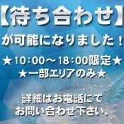 「【待ち合わせ】実施中!お気軽にご利用下さい♪♪♪」05/09(日) 09:46   マダムの品格のお得なニュース