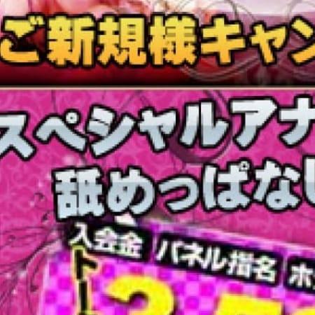 「★★ご新規様キャンペーン★★」03/24(土) 15:52   マダムン 谷九のお得なニュース