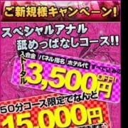 「スペシャルアナル舐めっぱなしコース!」10/21(日) 23:06   マダムン 谷九のお得なニュース