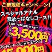 「スペシャルアナル舐めっぱなしコース!」12/13(金) 05:58 | マダムン 谷九のお得なニュース