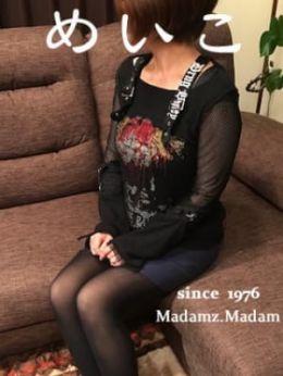 めいこ | マダムズ・マダム - 大津・雄琴風俗