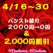 「破いちゃっていいんです!」04/25(水) 15:56 | マダムズ・マダムのお得なニュース