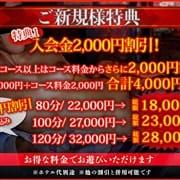 「ご新規様特典」06/18(金) 22:41   新橋夜這い茶屋のお得なニュース