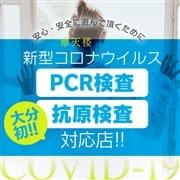 大分初!PCR検査.抗原検査実施店|摩天楼~MATENROW~大分