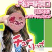 「松戸で人気のスーパーギャルズサロン!」05/20(月) 17:04   チューリップのお得なニュース