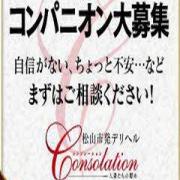 コンパニオン大募集♪|consolation - 松山風俗