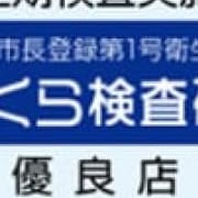 「性病検査・新型コロナ対策実施店」06/20(日) 09:53   consolationのお得なニュース
