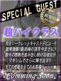 Secret Cast 【S】|雄琴マキシムでおすすめの女の子