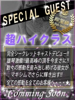Secret Cast 【S】 | 雄琴マキシム - 大津・雄琴風俗