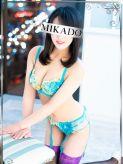 みほ MIKADO(ミカド)でおすすめの女の子