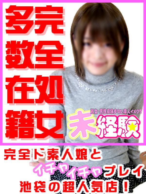 くるり(処女・男性経験少ない素人イメクラ未経験)のプロフ写真1枚目