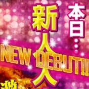 「激熱新人速報!」09/23(水) 17:02 | ミルキードールのお得なニュース