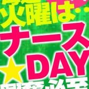 「毎週火曜日はナースDAY!」09/28(金) 13:55 | ミルキードールのお得なニュース