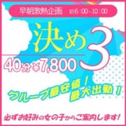 「【早朝10時迄】通常よりも¥5.000オフ」05/16(日) 01:23 | ミスターダンディーのお得なニュース