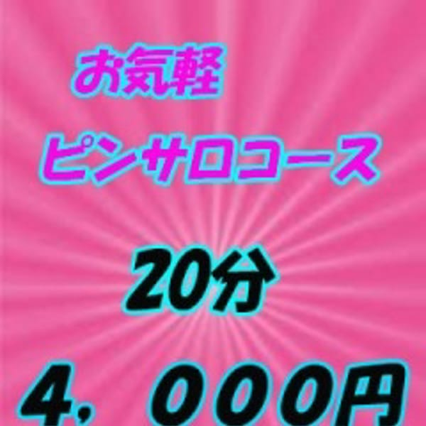 「激安お得なイベント~!!」04/16(金) 21:37 | サクッと、お手軽に…のお得なニュース