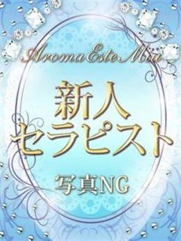 体験姫 もな   高松アロマエステmiu - 高松風俗