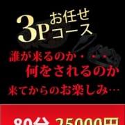 「お任せ3Pコース!!」06/21(月) 21:30   錦糸町快楽M性感倶楽部~前立腺マッサージ専門~のお得なニュース