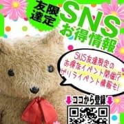 「【SNS会員募集】お部屋SNSはじめました♪」06/18(金) 22:00   妹CLUB 萌えリーンのお部屋のお得なニュース
