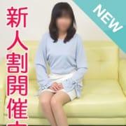 「新人キャンペーン開催します♪」05/18(金) 19:10 | 人妻不倫処 桃屋 弘前店のお得なニュース