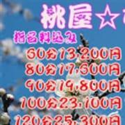 「期間限定で超お得なイベントを開催中!」02/05(水) 16:40 | 桃屋 青森店のお得なニュース