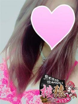 せいな♡精華な未完成美女 | 素人感100%!!激エロ激カワ「桃猿・ももさる」 - 熊本市近郊風俗