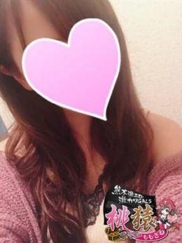 じゅり♡献身的な素人娘 | 素人感100%!!激エロ激カワ「桃猿・ももさる」 - 熊本市近郊風俗
