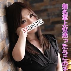 「◆至福のおもてなしを・・・『モンテ』◆」10/14(金) 17:29 | モンテのお得なニュース