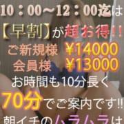 「10.時~12時迄の2時間限定!!!」10/22(月) 18:04 | もっとして欲しいオンナたちのお得なニュース