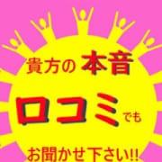 「口コミ投稿をしていただくと次回1000OFF!!」01/24(木) 09:32 | もっとして欲しいオンナたちのお得なニュース