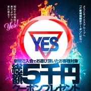 総額5000円!ようこそYESグループへ「ご新規様限定クーポン」配布!|YESグループ M's Kiss(エムズキッス)