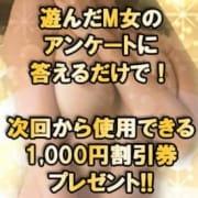 「M女のアンケートに答えるだけ!アンケート割!」10/06(日) 14:25 | 無我のお得なニュース