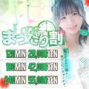 「♧ロングイベント♧ 『Longでまったり割』」06/21(月) 13:10 | むきたまご日本橋店のお得なニュース