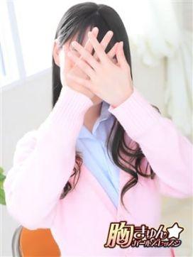 ななせ☆優等生清楚可愛い☆|胸きゅん☆ガールズレッスンで評判の女の子