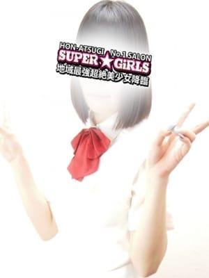 No.10 深田 SUPER☆GIRLS - 厚木風俗