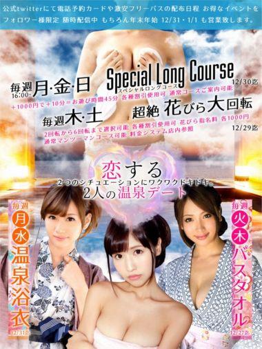 ②12月開催 イベント♪♪|SUPER☆GIRLS - 厚木風俗