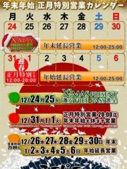 ③年末年始 正月 | SUPER☆GIRLS - 厚木風俗