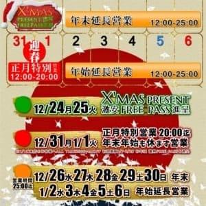 「年末年始 正月も休まず営業☆」12/10(月) 14:53   SUPER☆GIRLSのお得なニュース