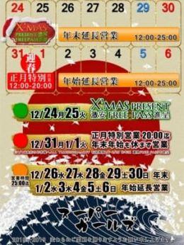 ④年末年始 正月 | SUPER☆GIRLS - 厚木風俗